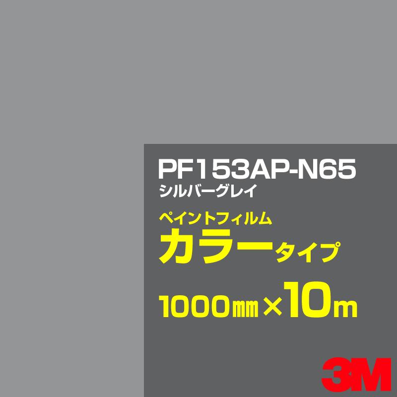 カッティング用シート 3M PF153AP-N65 シルバーグレイ 1000mm×10m / ペイントフィルム カラータイプ 看板製作 内照看板 屋外看板 屋内看板 駐車場 室内装飾 バナー ウィンドウ 壁面 フロア サイン ステッカー