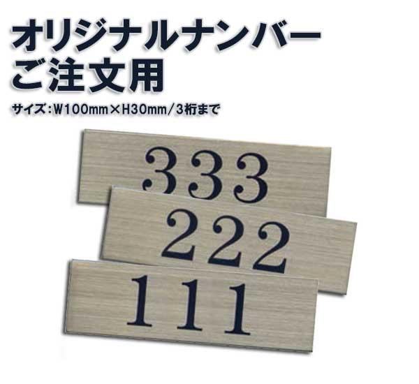 お店 ホテル オフィス 病院のサインに 日本メーカー新品 粘着テープ付 人気海外一番 ステンレスプレート ST-A W100mm×H30mm アパート ご希望のナンバー サインプレート まとめて複数枚購入用 HCP マンション ゲストハウス
