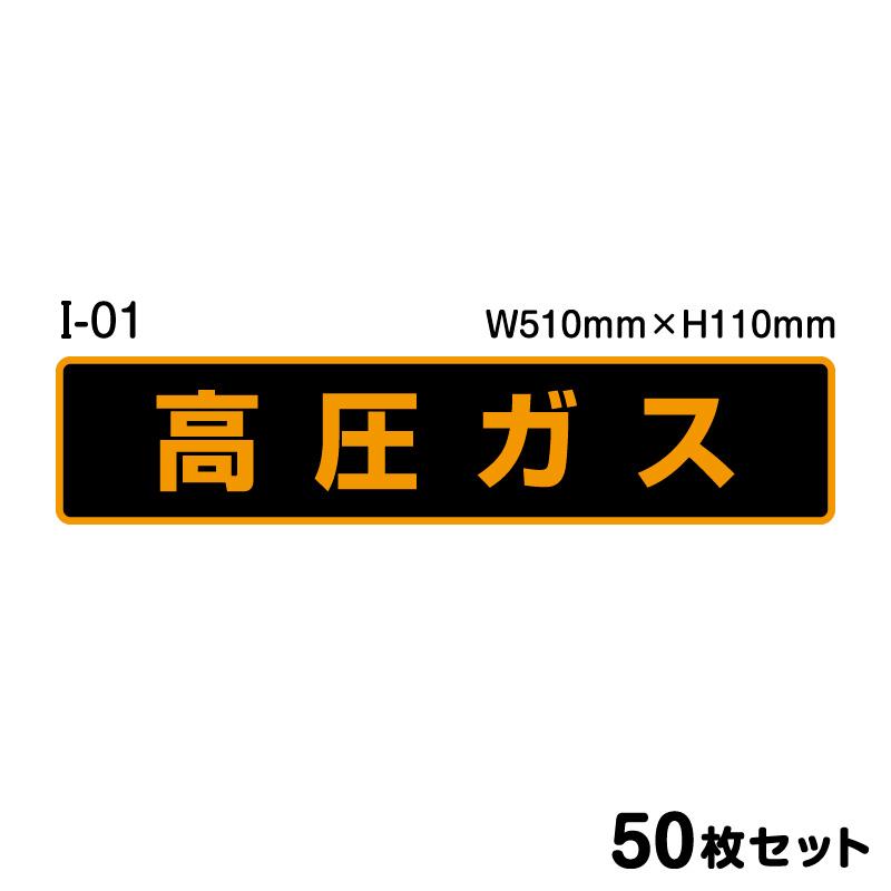 【送料無料 ※マグネット変更OK】高圧ガスステッカー 50枚セット W510mm×H110mm