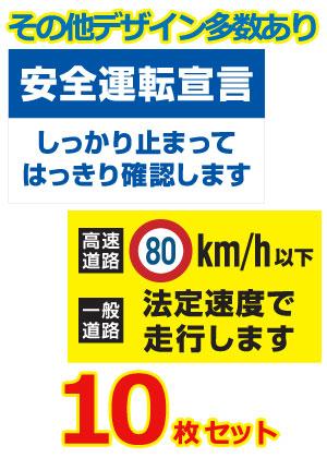 【メール便OK ※マグネット変更OK】【人気サイズ】安全運転ステッカー 普通車用・10枚セット/サイズ:W300mm×H180mm