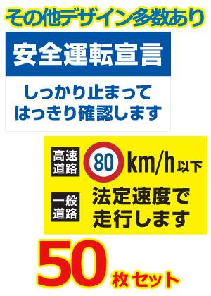【送料無料 ※マグネット変更OK】【人気サイズ】安全運転ステッカー 普通車用・50枚セット/サイズ:W300mm×H180mm