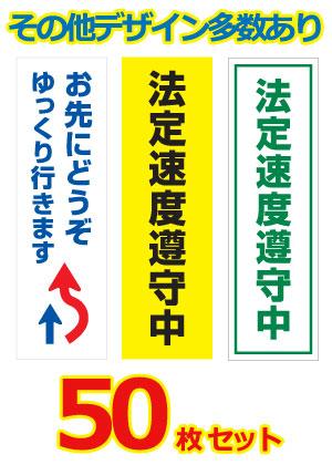 【縦長サイズ】安全運転ステッカー 普通車用・50枚セット W75mm×H250mm