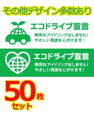 【送料無料 ※マグネット変更OK】【人気サイズ】エコドライブステッカー 普通車用・50枚セット W250mm×H75mm あおり運転防止