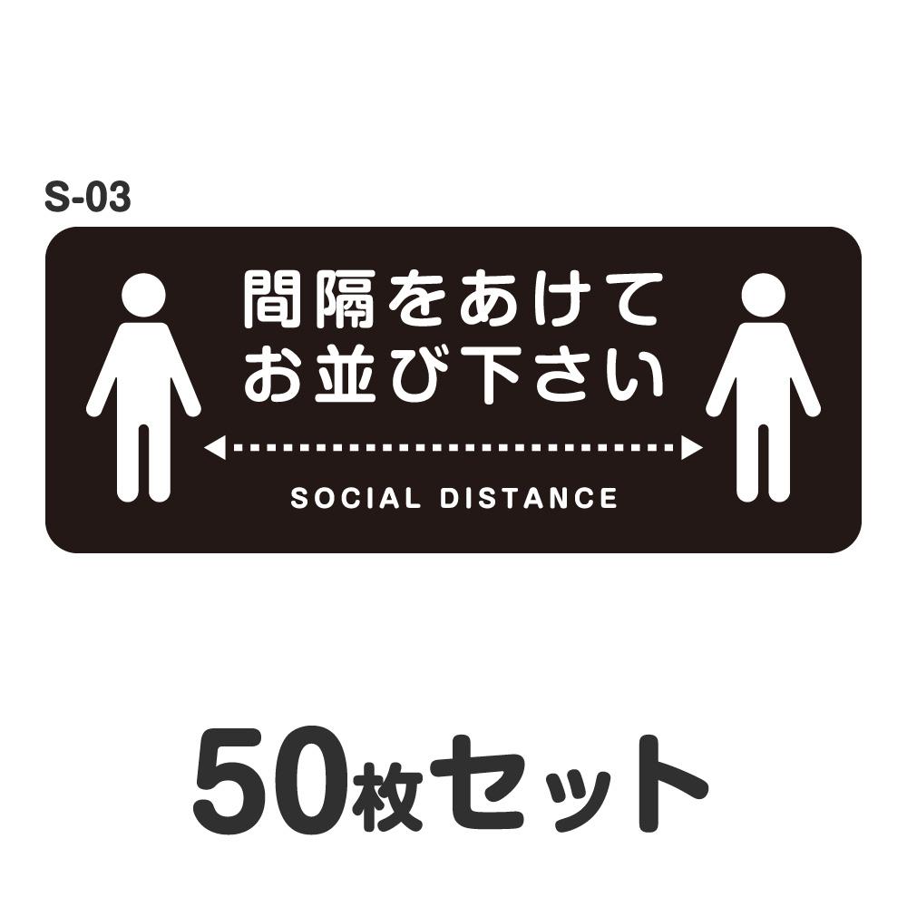 ソーシャルディスタンシング対策ステッカー S-03 W500mm×H200mm 50枚セット/社会的距離/間隔/床/シール