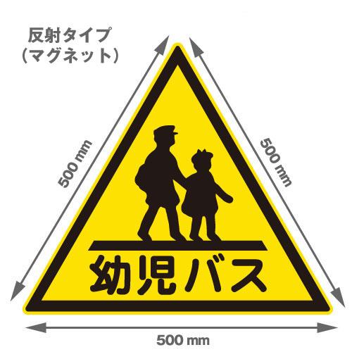 3Mメディア使用 幼児バスステッカー 1辺500mm マグネットタイプ(反射) 2枚セット/幼稚園バス