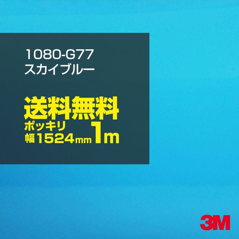 ★100cm ポッキリ購入★ 3M ラップフィルム 1080/スコッチプリント/1080-G77 スカイブルー 1524mm幅×1m 1080G77
