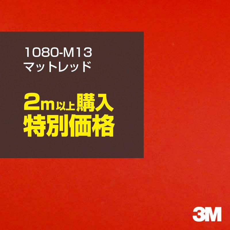 ★2m以上購入特別価格★3M ラップフィルム 1080/スコッチプリント/1080-M13 マットレッド 1524mm幅×2m以上・m切売 1080M13