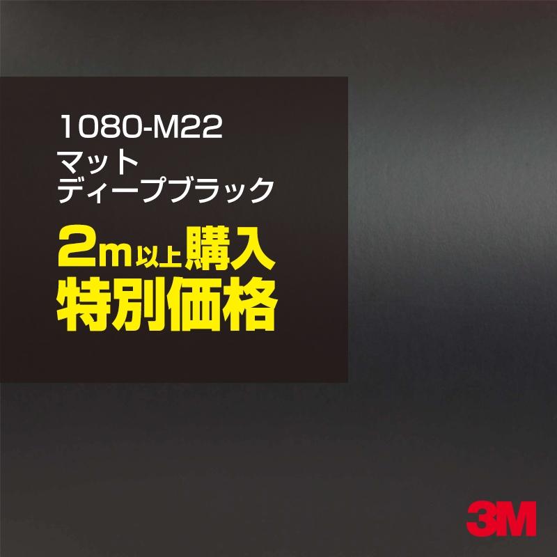 ★2m以上購入特別価格★3M ラップフィルム 1080 スコッチプリント 1080-M22 マットディープブラック 1524mm幅×2m以上・m切売 1080M22