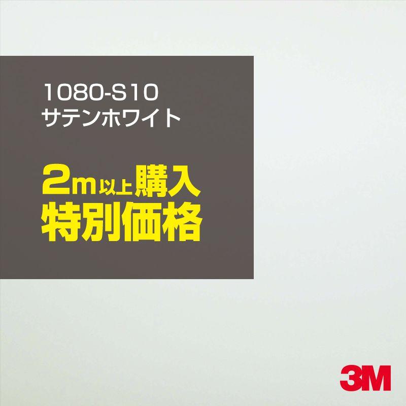 ★2m以上購入特別価格★3M ラップフィルム 1080/スコッチプリント/1080-S10 サテンホワイト 1524mm幅×2m以上・m切売 1080S10