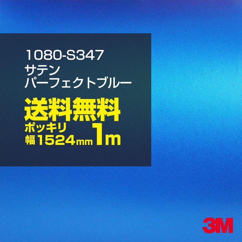 ★100cm ポッキリ購入★ 3M ラップフィルム シリーズ 1080/スコッチプリント/1080-S347 サテンパーフェクトブルー 1524mm幅×1m切売 1080S347