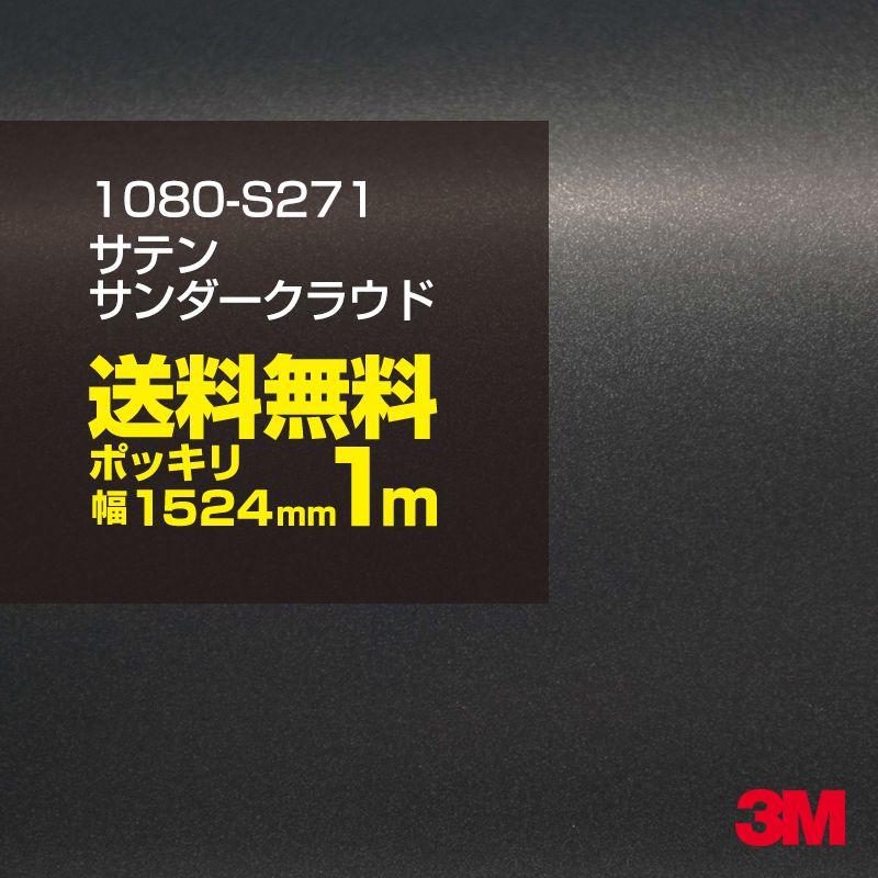 ★100cm ポッキリ購入★ 3M ラップフィルム 1080/スコッチプリント/1080-S271 サテンサンダークラウド 1524mm幅×1m 1080S271
