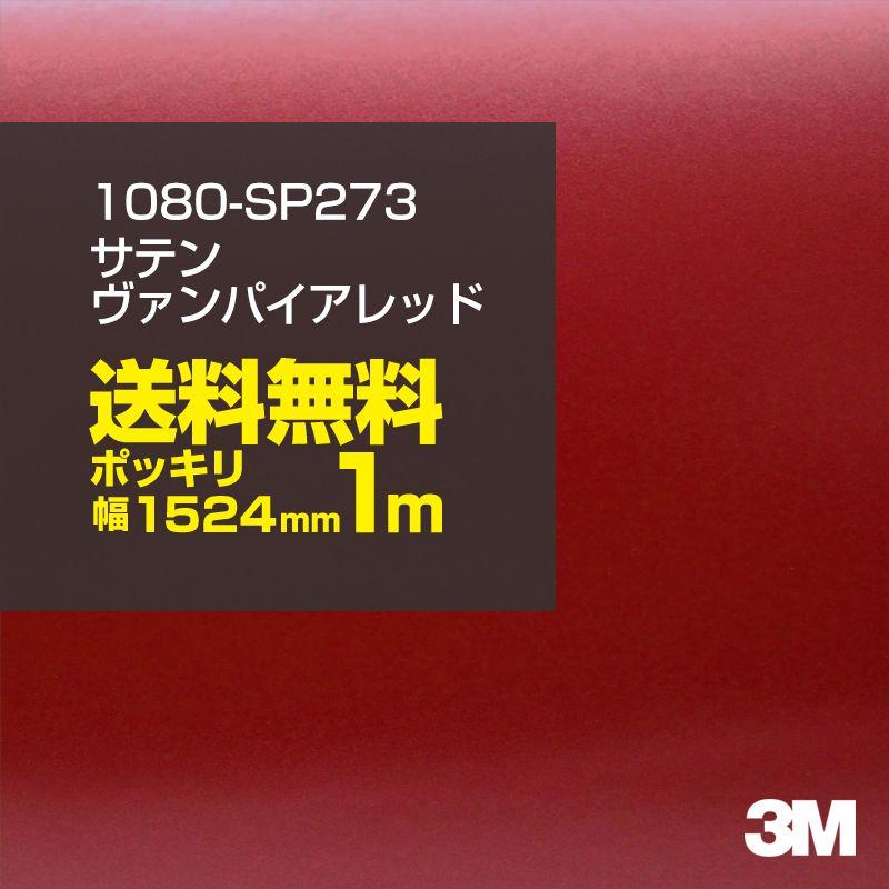 ★100cm ポッキリ購入★ 3M ラップフィルム シリーズ 1080/スコッチプリント/1080-SP273 サテンウ゛ァンパイヤレッド 1524mm幅×1m切売 1080SP273
