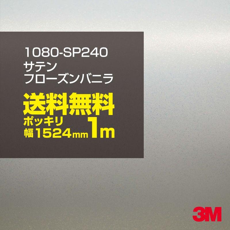 ★100cm ポッキリ購入★ 3M ラップフィルム 1080/スコッチプリント/1080-SP240 サテンフローズンバニラ 1524mm幅×1m 1080SP240