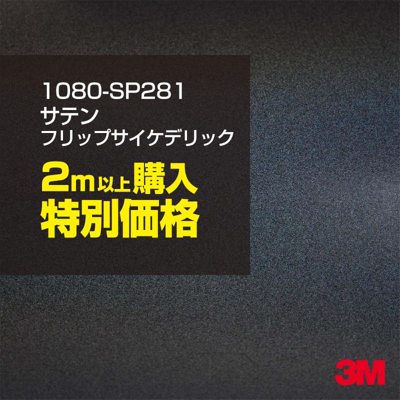 ★2m以上購入特別価格★3M ラップフィルム 1080/スコッチプリント/1080-SP281 サテンフリップサイケデリック 1524mm幅×2m以上・m切売 1080SP281