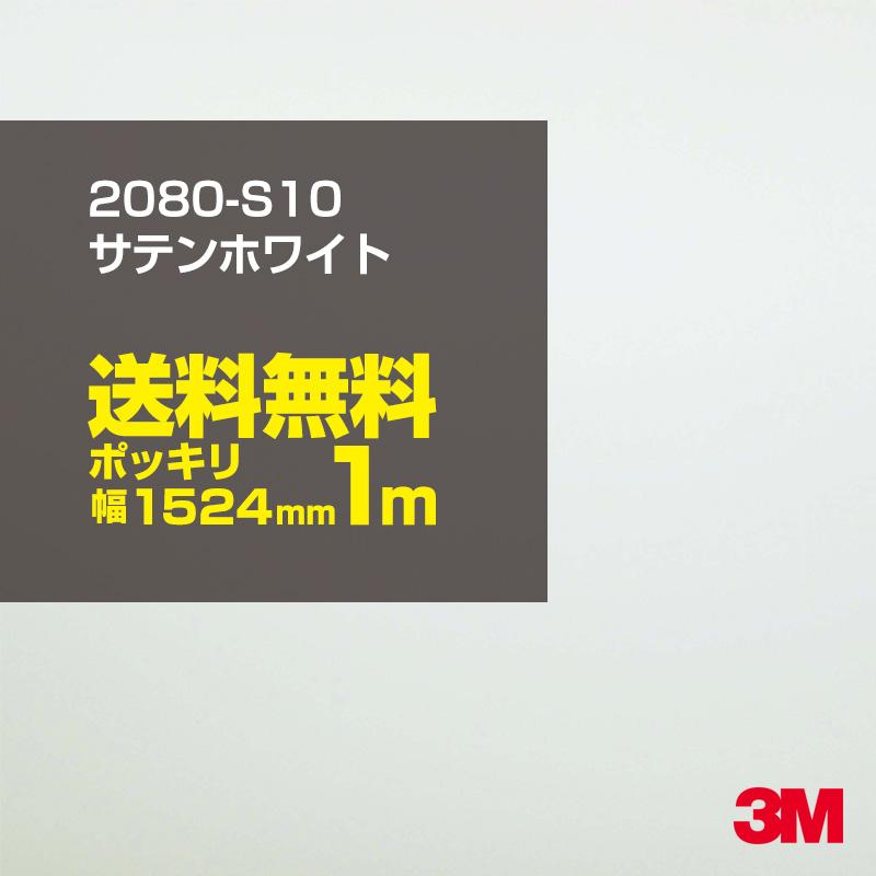 ★100cm ポッキリ購入★ 3M ラップフィルム シリーズ 2080/スコッチプリント/2080-S10 サテンホワイト 1524mm幅×1m切売 2080S10 旧品番:1080-S10