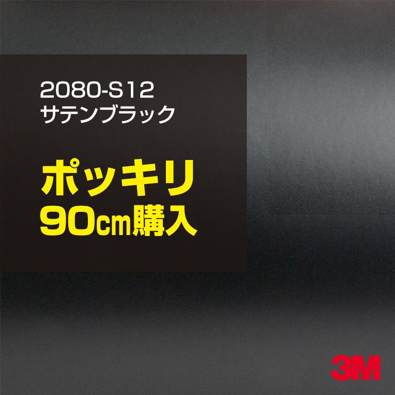 ★90cm ポッキリ購入★ 3M ラップフィルム 2080/スコッチプリント/2080-S12 サテンブラック 1524mm幅×90cm切売 2080S12