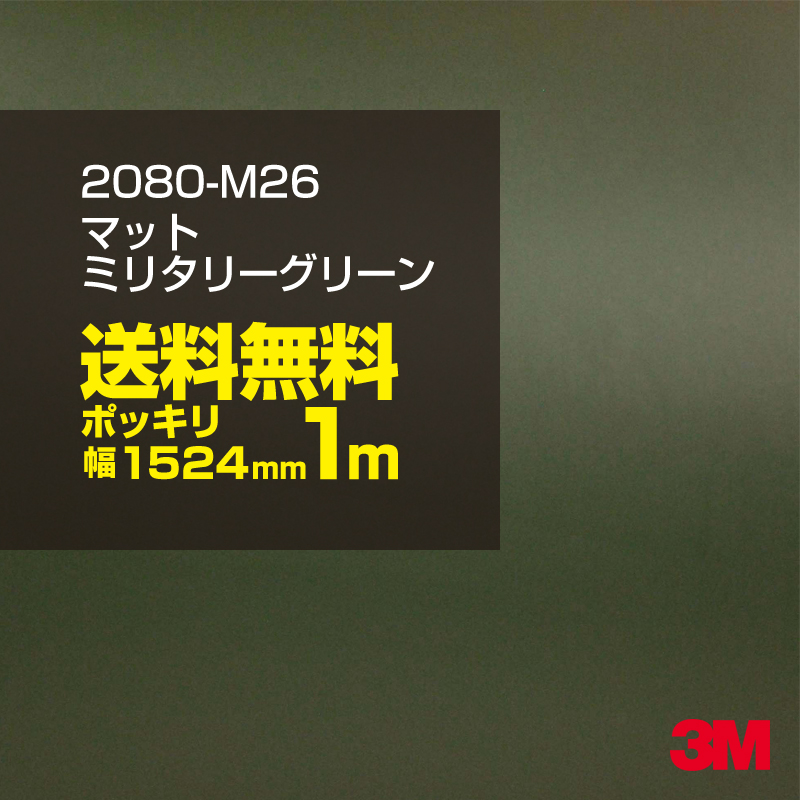 ★100cm ポッキリ購入★ 3M ラップフィルム シリーズ 2080/スコッチプリント/2080-M26 マットミリタリーグリーン 1524mm幅×1m切売 2080M26 旧品番:1080-M26