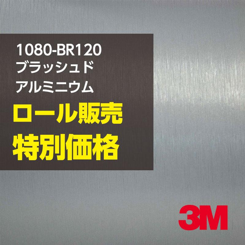 3M ラップフィルム シリーズ 1080/スコッチプリント/1080-BR120 ブラッシュドアルミニウム 1ロール : 1524mm幅×22.8m 1080BR120
