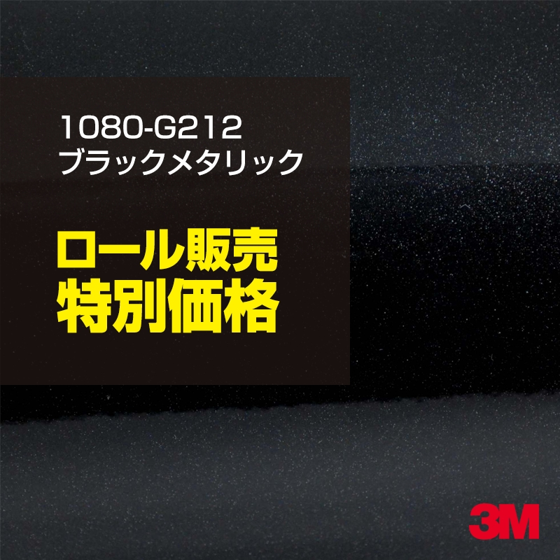 3M ラップフィルム シリーズ 1080/スコッチプリント/1080-G212 ブラックメタリック 1ロール : 1524mm幅×25m 1080G212