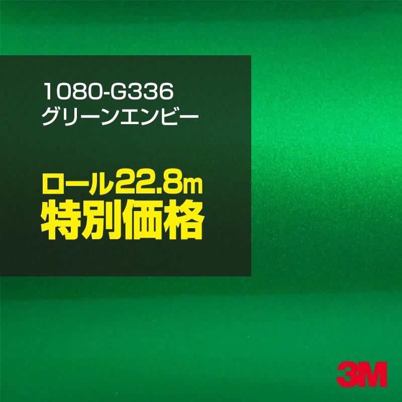 3M ラップフィルム シリーズ 1080/スコッチプリント/1080-G336 グリーンエンビー 1ロール : 1524mm幅×22.8m 1080G336