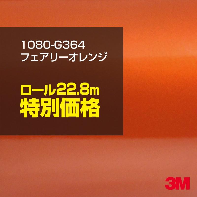 3M ラップフィルム シリーズ 1080/スコッチプリント/1080-G364 フェアリーオレンジ 1ロール : 1524mm幅×22.8m 1080G364