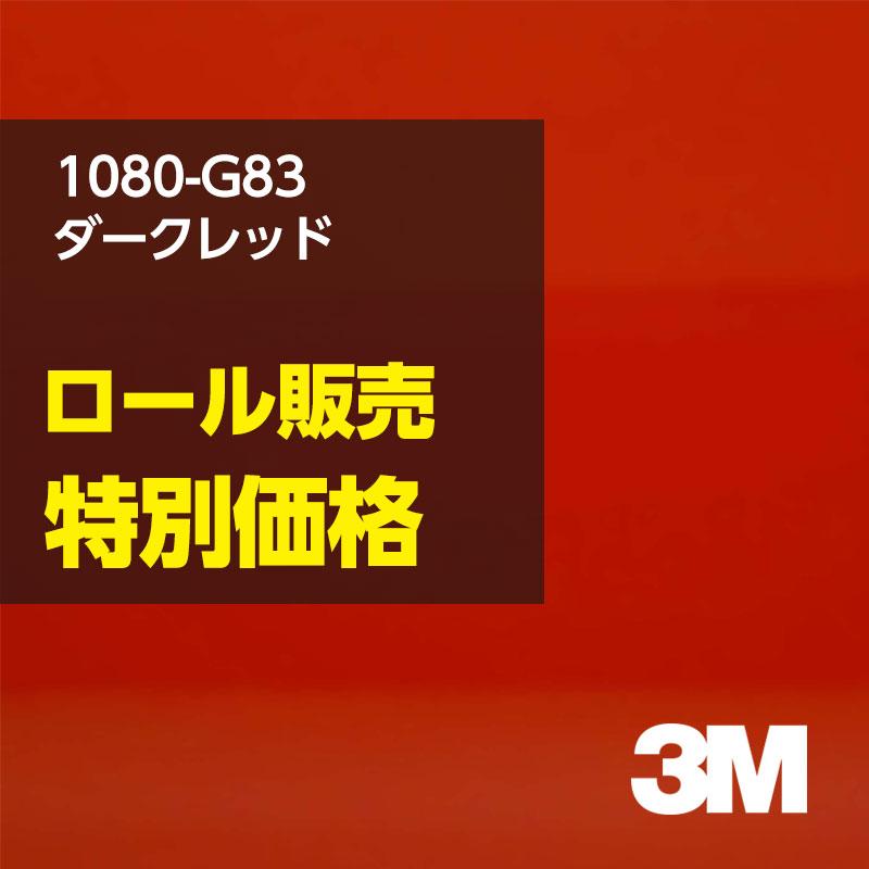 3M ラップフィルム 1080/スコッチプリント/G83 ダークレッド 1ロール:1524mm幅×22.8m