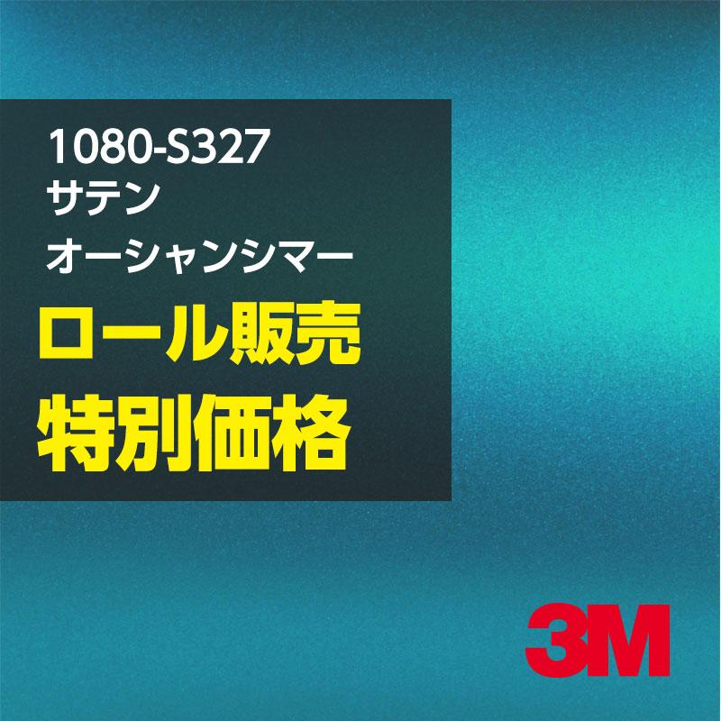 3M ラップフィルム 1080/スコッチプリント/1080-S327 サテンオーシャンシマー 1ロール : 1524mm幅×22.8m 1080S327