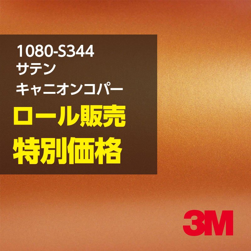 3M ラップフィルム シリーズ 1080/スコッチプリント/1080-S344 サテンキャニオンコパー 1ロール : 1524mm幅×22.8m 1080S344
