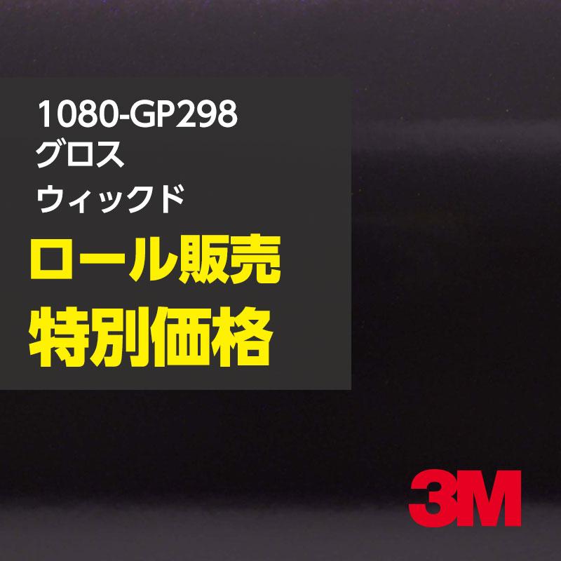 3M ラップフィルム 1080/スコッチプリント/1080-GP298 グロスウイックド 1ロール : 1524mm幅×22.8m 1080GP298