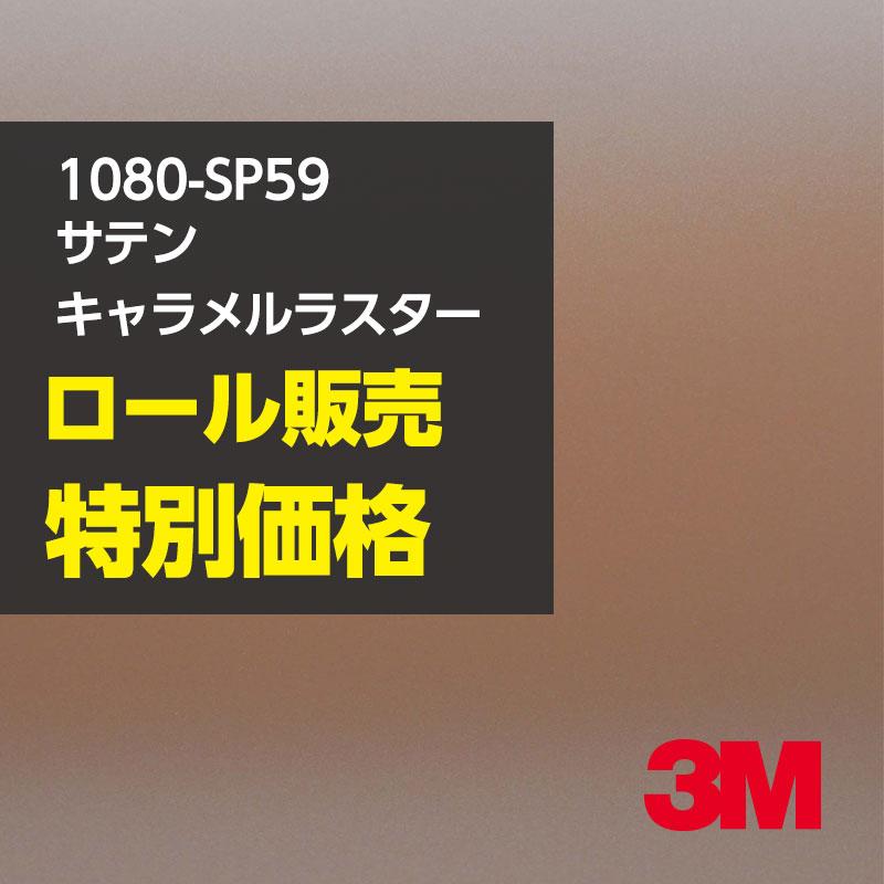3M ラップフィルム シリーズ 1080/スコッチプリント/1080-SP59 サテンキャラメルラスター 1ロール : 1524mm幅×22.8m 1080SP59