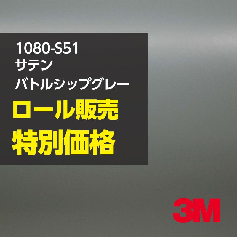 3M ラップフィルム シリーズ 1080/スコッチプリント/1080-S51 サテンバトルシップグレー 1ロール : 1524mm幅×22.8m 1080S51