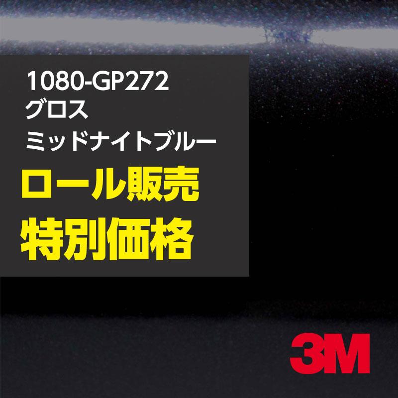 3M ラップフィルム シリーズ 1080/スコッチプリント/1080-GP272 グロスミッドナイトブルー 1ロール : 1524mm幅×22.8m 1080GP272