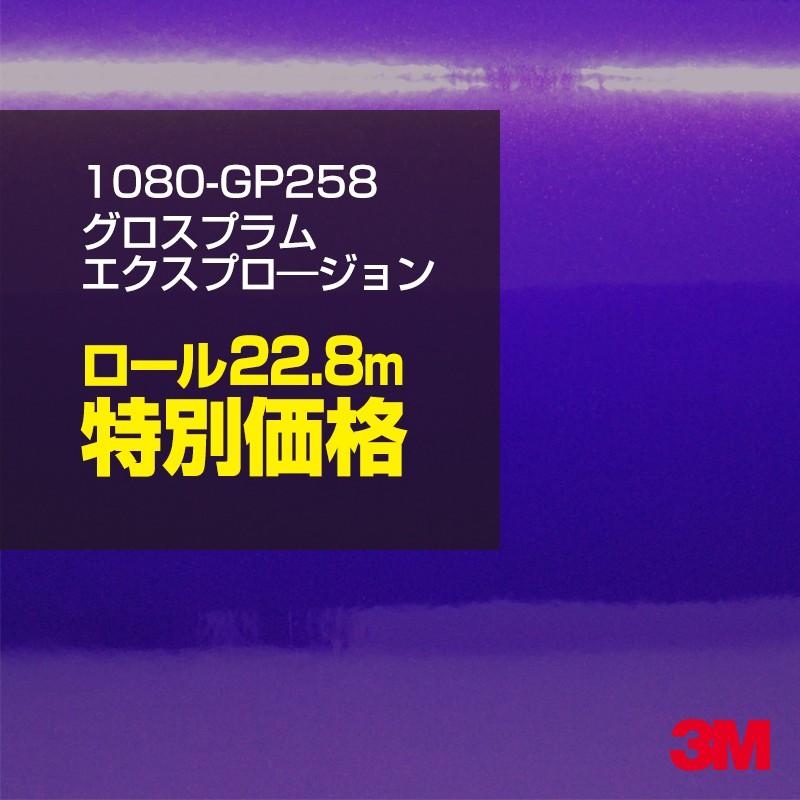 3M ラップフィルム 1080/スコッチプリント/GP258 グロスプラムエクスプロージョン 1ロール:1524mm幅×22.8m