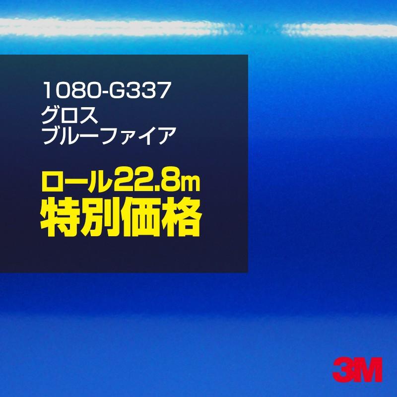 3M ラップフィルム 1080/スコッチプリント/1080-G337 グロスブルーファイア 1ロール : 1524mm幅×22.8m 1080G337
