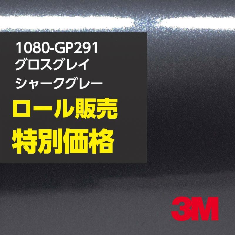 3M ラップフィルム シリーズ 1080/スコッチプリント/1080-GP291 グロスグレイシャーグレー 1ロール : 1524mm幅×22.8m 1080GP291