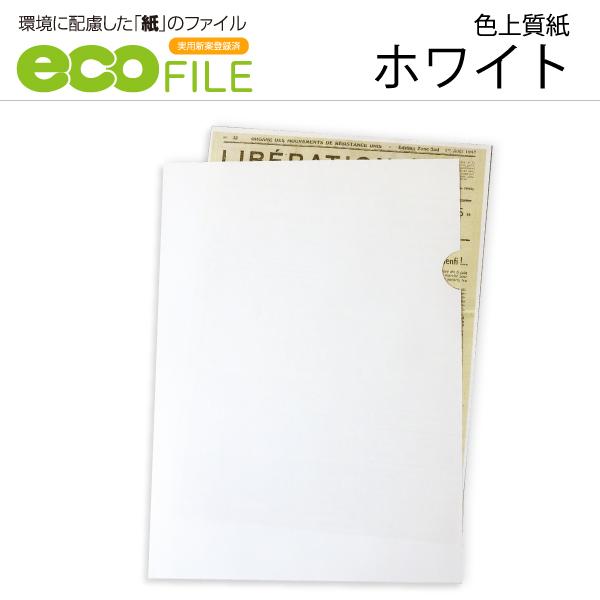 【エコファイル】ホワイト上質紙 500枚入