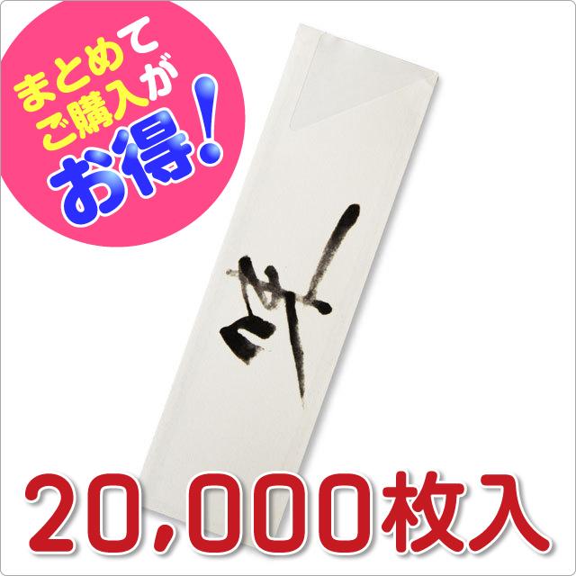 箸袋【ハカマ味柄】 20,000枚(箸袋のみ)