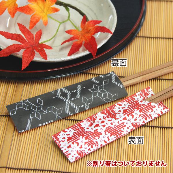 リバーシブル箸袋【ふたおもて】 20,000枚