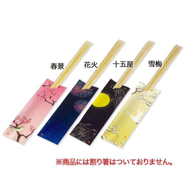 箸袋【日本絵巻】 20,000枚