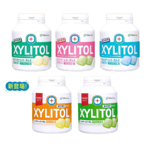 キシリトール100%使用 送料無料 新品 歯科専用 153g 激安特価品 キシリトールガムボトルタイプ