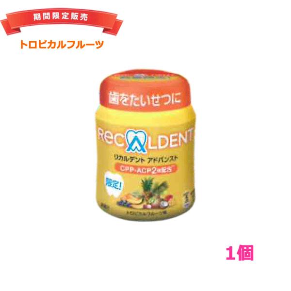 【歯科専用】リカルデント アドバンスト粒ガムボトル  トロピカルフルーツ味 (140g)
