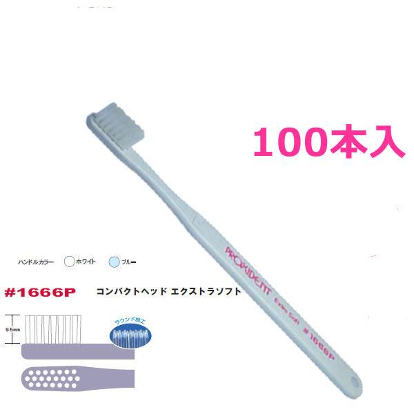 【送料無料】プロキシデント歯ブラシ 1666P 100本入
