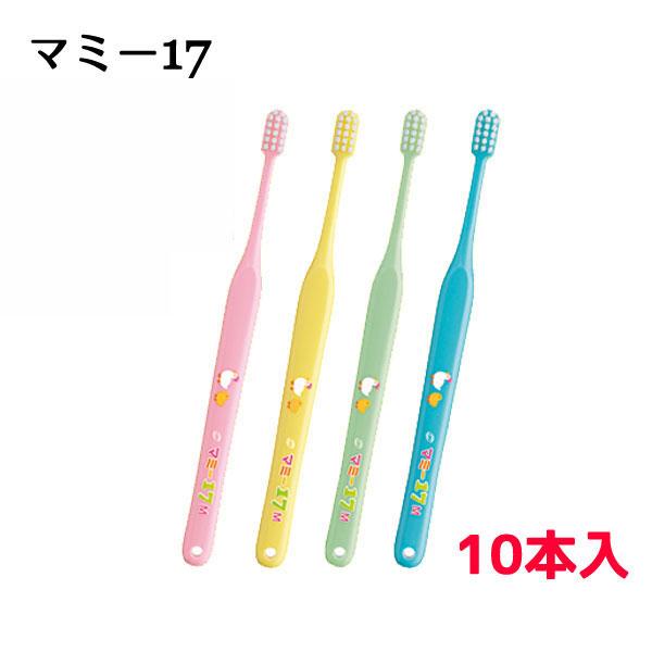 これ一本で仕上げ磨きは安心  マミー17(点検・仕上げ磨き用)歯ブラシ 10本セット  オーラルケア