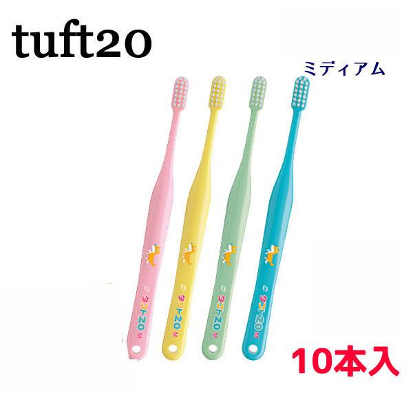 混合歯列期の複雑な口腔内に対応  タフト20(6歳~12歳用)歯ブラシ 10本入 (ミディアム) オーラルケア