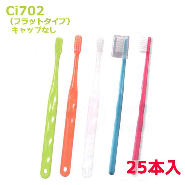最新号掲載アイテム メール便送料無料 Ciメディカル ついに入荷 コンパクト歯ブラシ Ci702 ふつう 25本入
