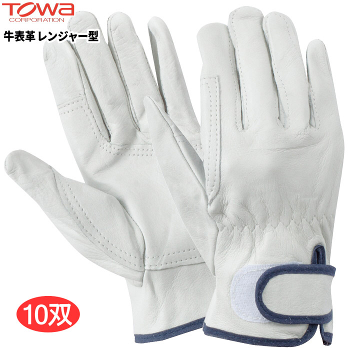 手のひらのアテ付で耐久性アップ 送料無料 TOWA No.475 NEW ARRIVAL 牛表革 レンジャー型 10双入 トーワ 皮手袋 レビュー記入プレゼント対象商品 使うほど手になじむ牛表皮を使用した皮手袋です 人気の製品 牛革手袋 やわらかく丈夫な素材で