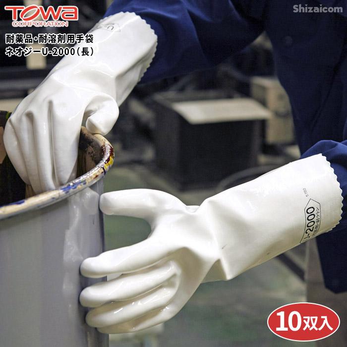 ★送料無料★ TOWA ネオジーU-2000(長) 【10双入】 天然油脂から化学油脂まで幅広く使用できるポリウレタン製手袋です。 耐溶剤用手袋 耐薬品用手袋 トーワ ★レビュー記入プレゼント対象商品★