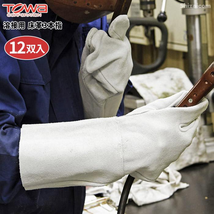 ★送料無料★ TOWA No.460 溶接用 床革3本指 W-333 【12双入】 耐磨耗、耐熱性に優れた牛床革製3本指タイプの溶接用皮手です。 溶接用皮手袋 牛革手袋 トーワ ★レビュー記入プレゼント対象商品★