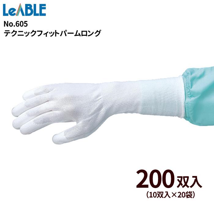 ★送料無料★ LeABLE No.605 テクニックフィットパームロング 【200双入(10双入×20袋)】 通気性が良く、柔らかくて長時間作業も疲れにくい軽作業用手袋です。 作業手袋 軽作業用手袋 精密作業手袋