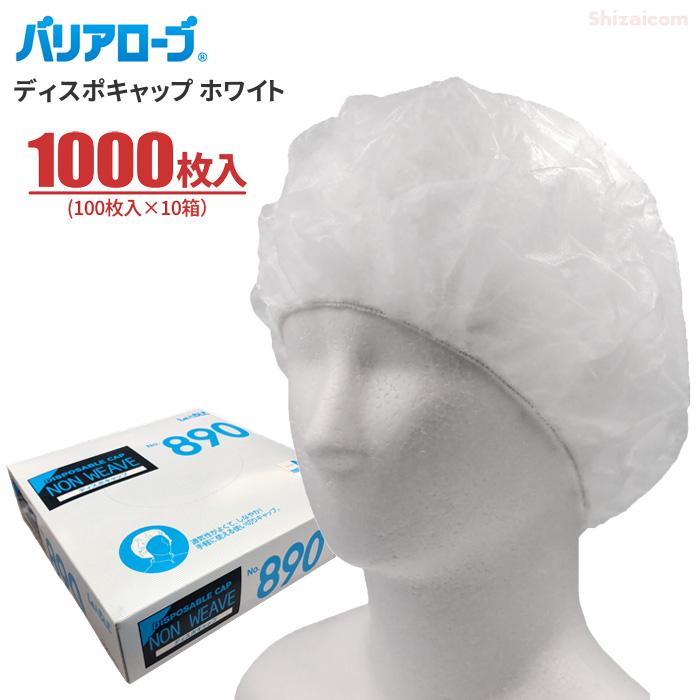 ★送料無料★ LeABLE No.890 ディスポキャップ 【ホワイト】【1000枚入(100枚入×10箱)】 プロ仕様の使い切りタイプの衛生キャップです。 衛生帽子 使い捨てキャップ